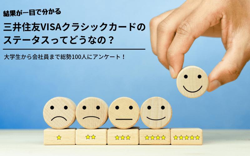三井住友VISAクラシックカード ステータス