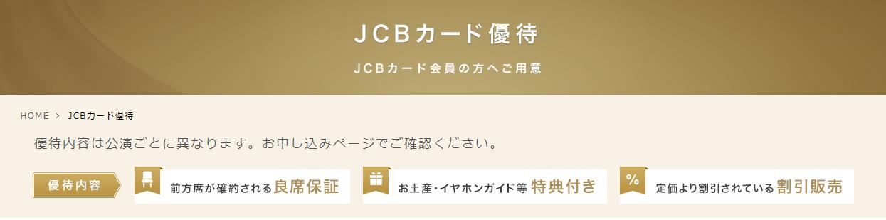 JCBカード 優待 キャッチ画像③