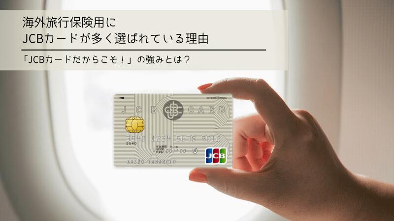 JCBカード 海外旅行保険 キャッチ画像②