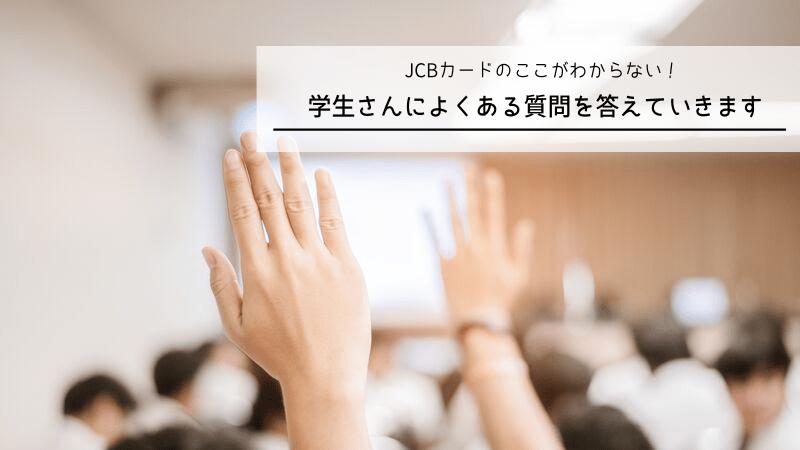 JCBカード 学生 キャッチ画像③