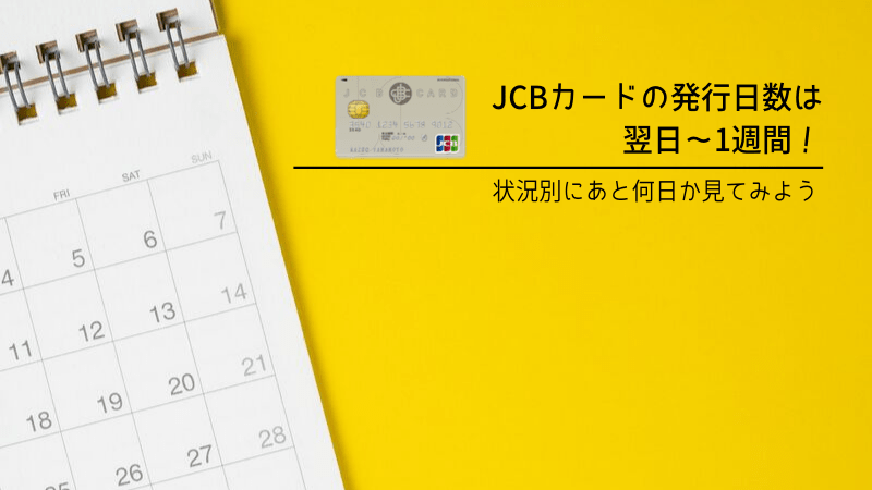 JCBカード 発行日数 キャッチ画像①
