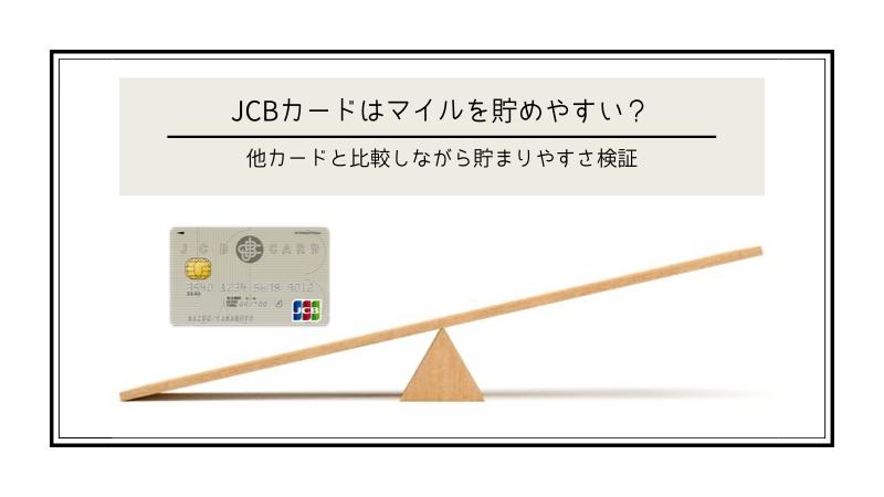 JCBカード マイル キャッチ画像①