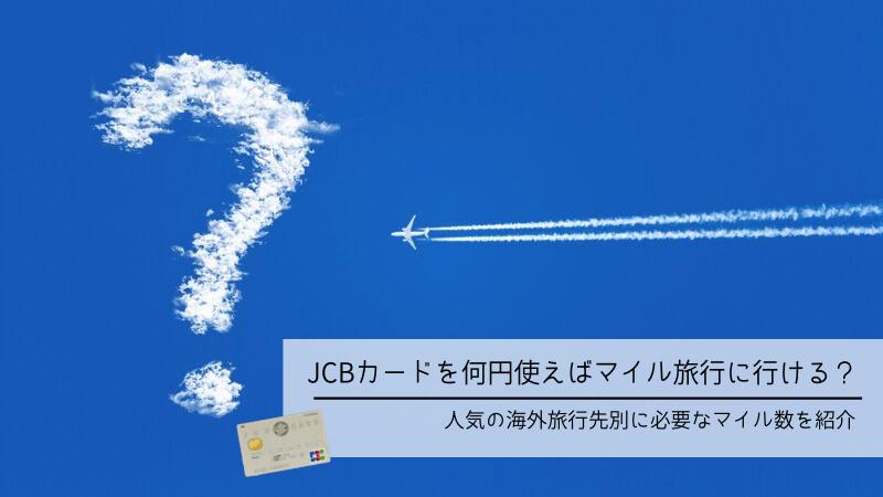 JCBカード マイル キャッチ画像⑧