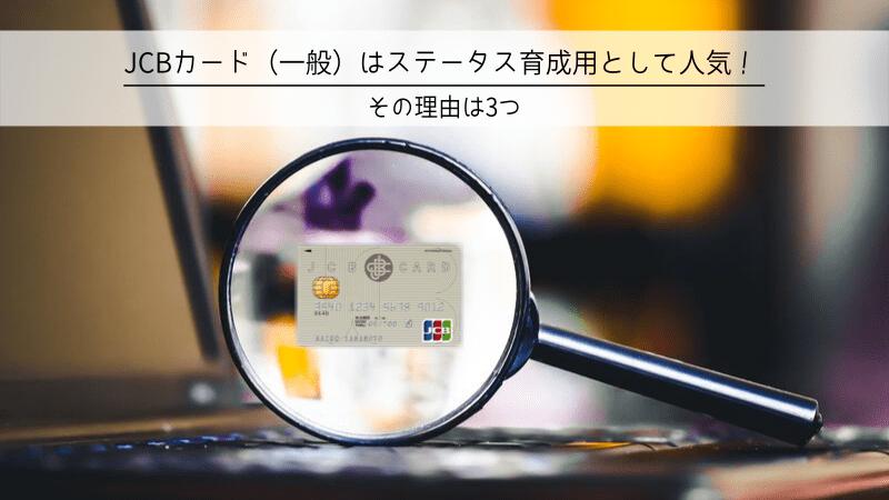 JCBカード ステータス キャッチ画像①