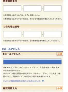 JCBカード申し込み⑤