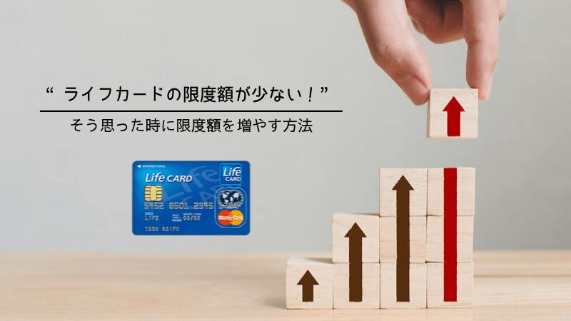ライフカード 限度額 キャッチ画像①