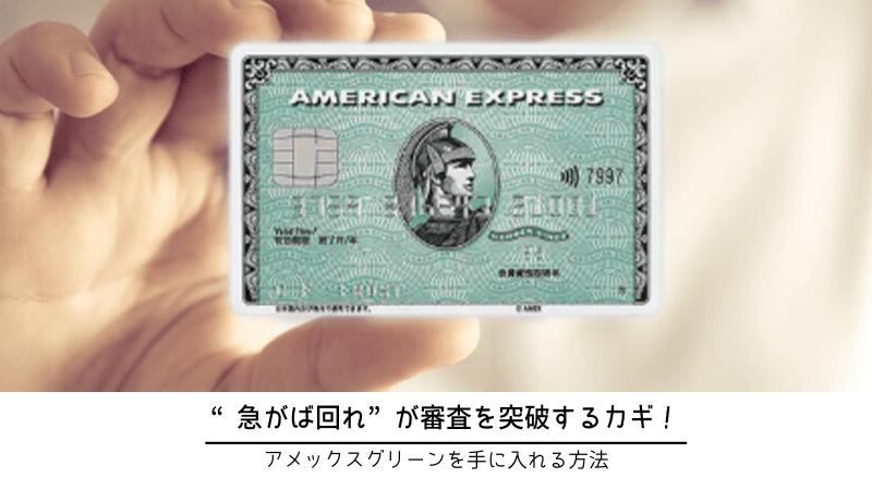 アメックスグリーン 審査 キャッチ画像①