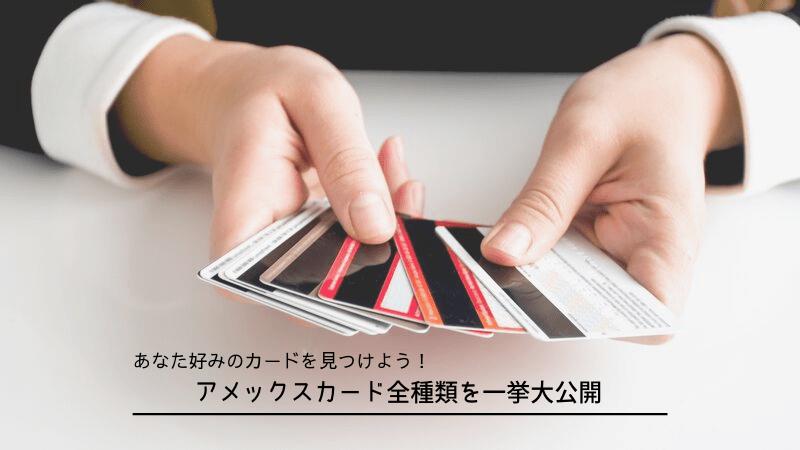 アメックスカード 種類 キャッチ画像