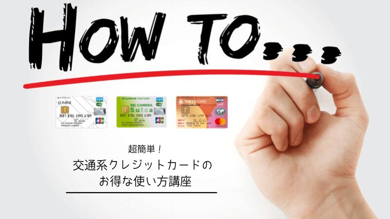交通系クレジットカード キャッチ画像②