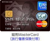 坂本龍馬カード