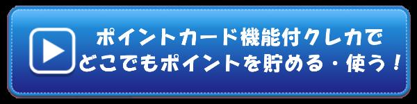 p=1281 楽天カード ボタン_3