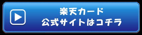 p=1281 楽天カード ボタン_5