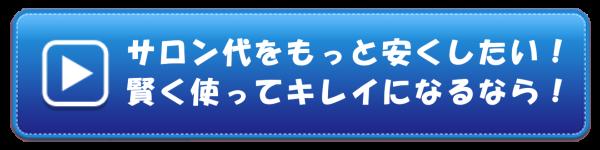 p=1281 楽天カード ボタン_8