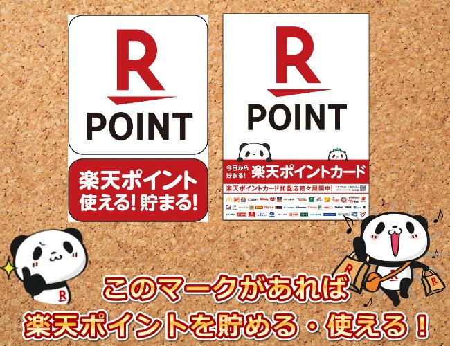p=1281 楽天カード ポイント利用 マーク