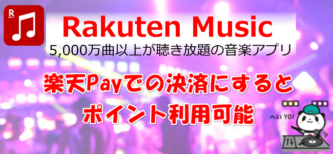 p=1281 楽天カード 楽天ミュージック