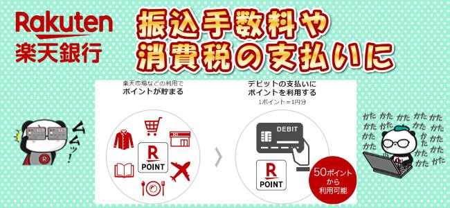 p=1281 楽天カード 楽天銀行