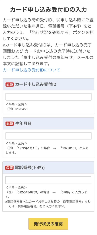 申込受付ID入力画面(スマホ)