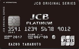 JCBプラチナカード 画像